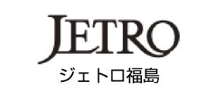 ジェトロ福島