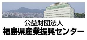 福島県産業振興センター