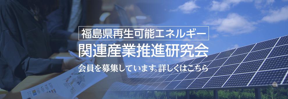 福島県再生可能エネルギー関連産業推進研究会会員を募集しています。詳しくはこちら