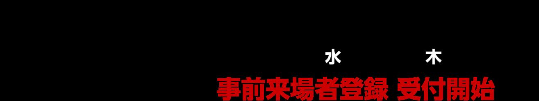 第9回ふくしま再生可能エネルギー産業フェア2020 2020.10.28(水)・29(木) 出店者募集中・事前来場者登録 受付開始